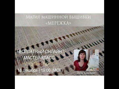 "Машинная вышивка Мастер-класс ""Мережка"" Рукоделие - YouTube"
