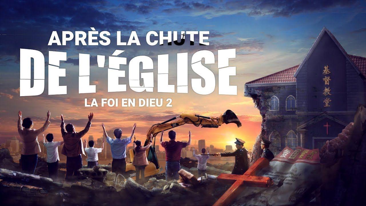 Film Chretien Complet En Francais 2019 La Foi En Dieu 2 Apres La Chute De L Eglise Film Chretien 2019 La F Films Chretiens Foi En Dieu Dieu Est Fidele