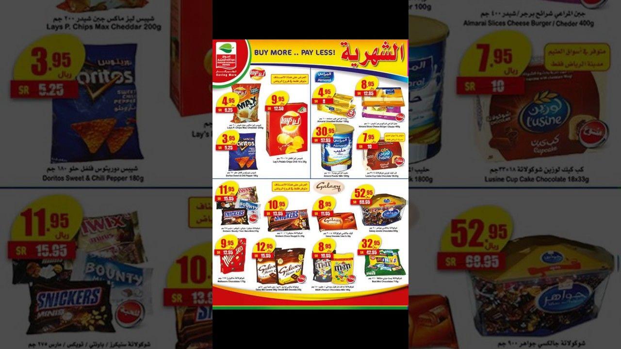 عروض العثيم عروض أسواق عبدالله العثيم الاسبوعية ابتداء من يوم الخمي Stuffed Peppers Snack Recipes Pop Tarts