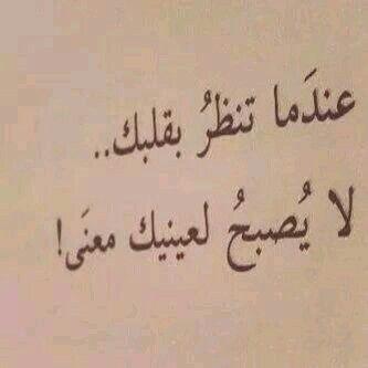 عندما تنظر بقلبك لا يصبح ل عينيك معنى Interesting Quotes Arabic Quotes Different Quotes