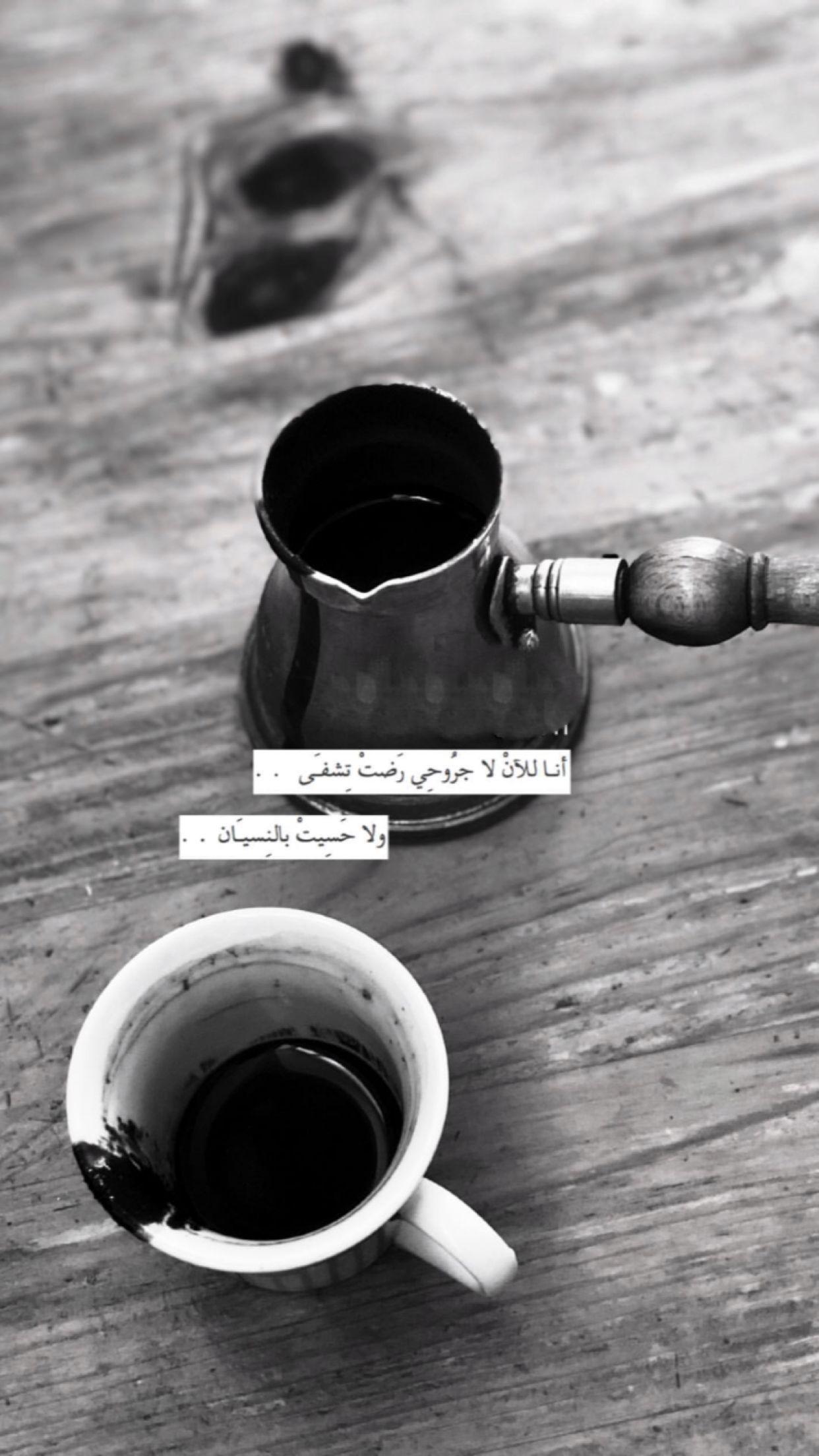 Coffee lover image by موضي البليهد on سناب موضي البليهد