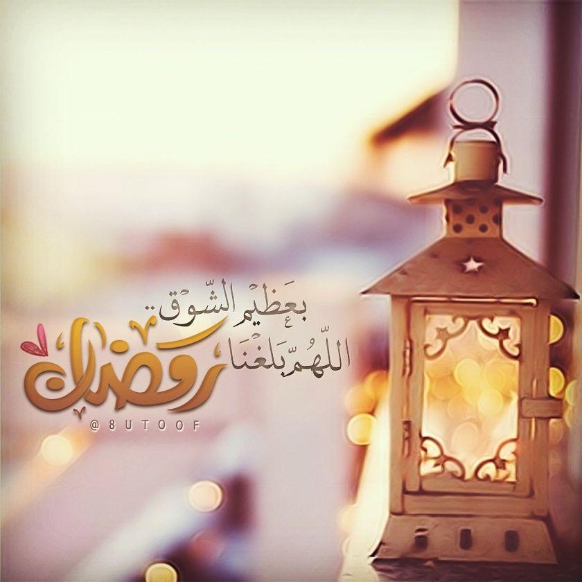 قطوف دعوية بعظيم الشوق اللهم بلغنا رمضان Ramadan Lantern Ramadan Decorations Ramadan Cards
