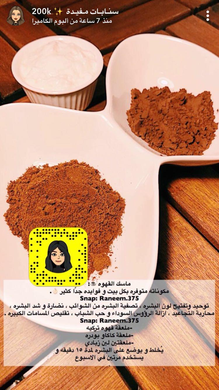 Pin By Mona El Roo7 On ماسكات لجمالك Natural Skin Care Diy Diy Skin Care Face Skin