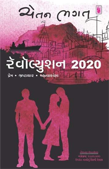 Gujrati Novel Pdf