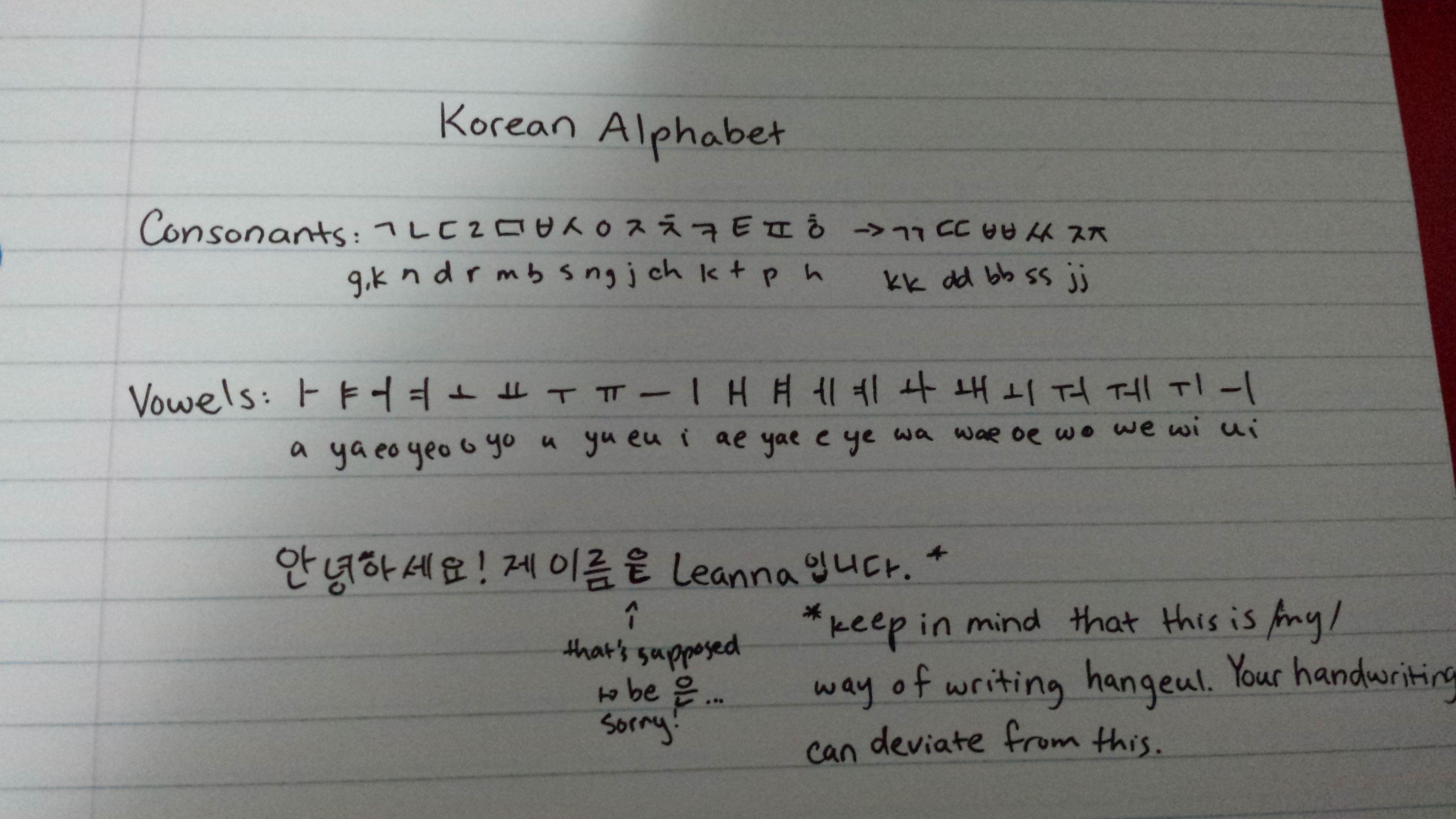 Hangul Handwriting Example