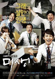 Misaeng(2014) Starring: Yim Si Wan, Kang So Ra Genre ...