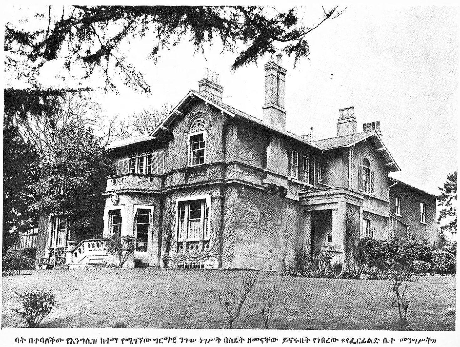 Fairfield Manor. The house in Bath, England, where Emperor Haile Selassie  spent some years in exile with his family and close advis… | House styles,  Manor, Mansions