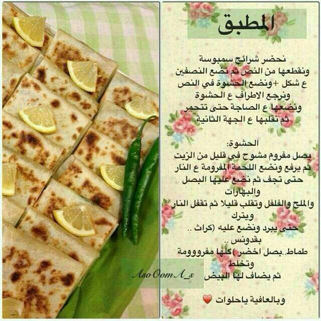 Pin By وهم On كل شي Recipes Arabic Food Cooking