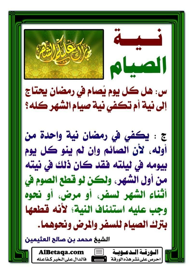 Pin By Vida Azar On صیام With Images Ramadan Holy Quran Islam Quran