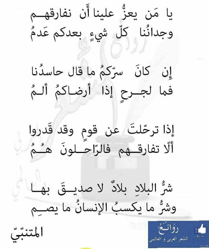 Pin On الشعر العربي Beautiful Arabic Poetry