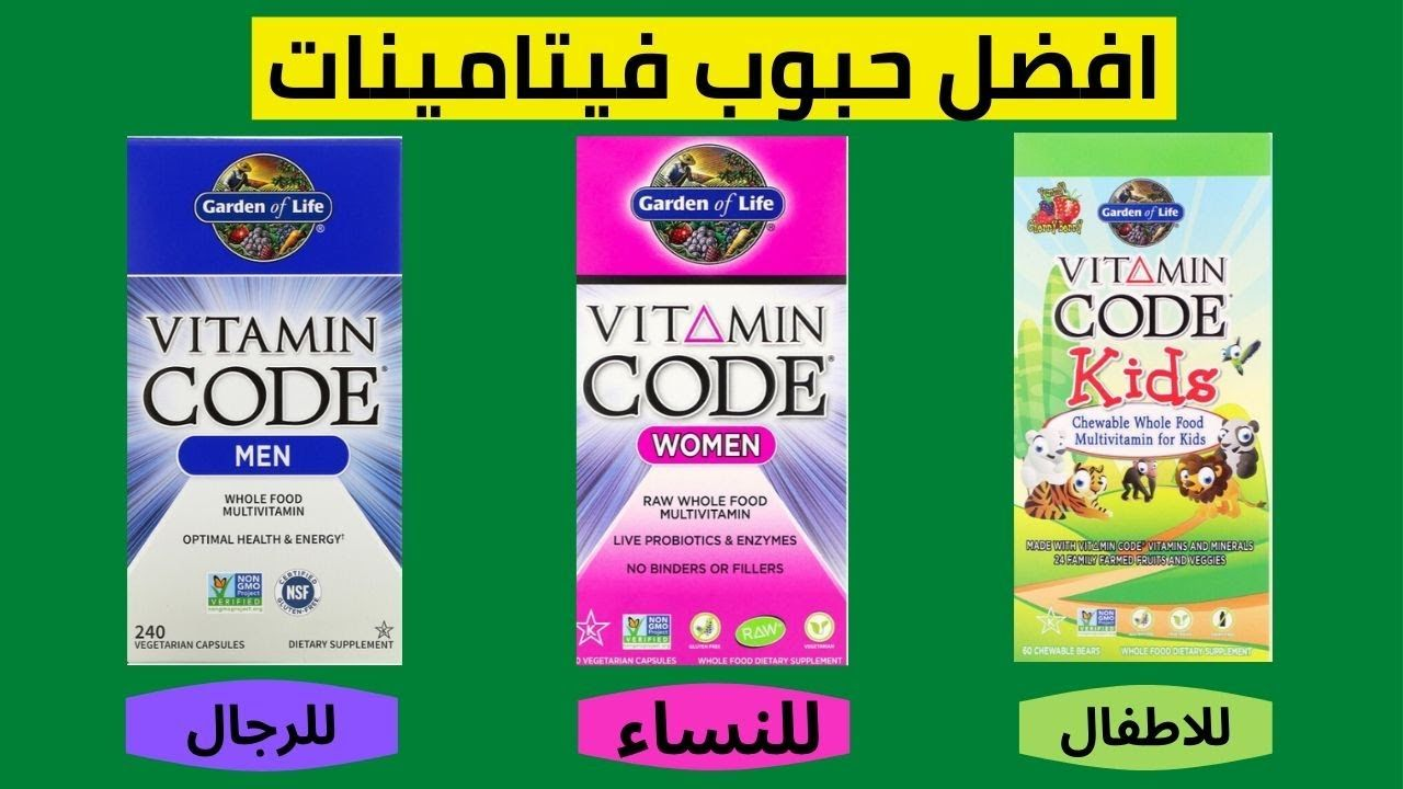 أفضل حبوب فيتامينات للرجال والنساء والاطفال تقييم شخصي Vitamin Code Multivitamin Review Youtube Cereal Pops Kids Meals Pops Cereal Box