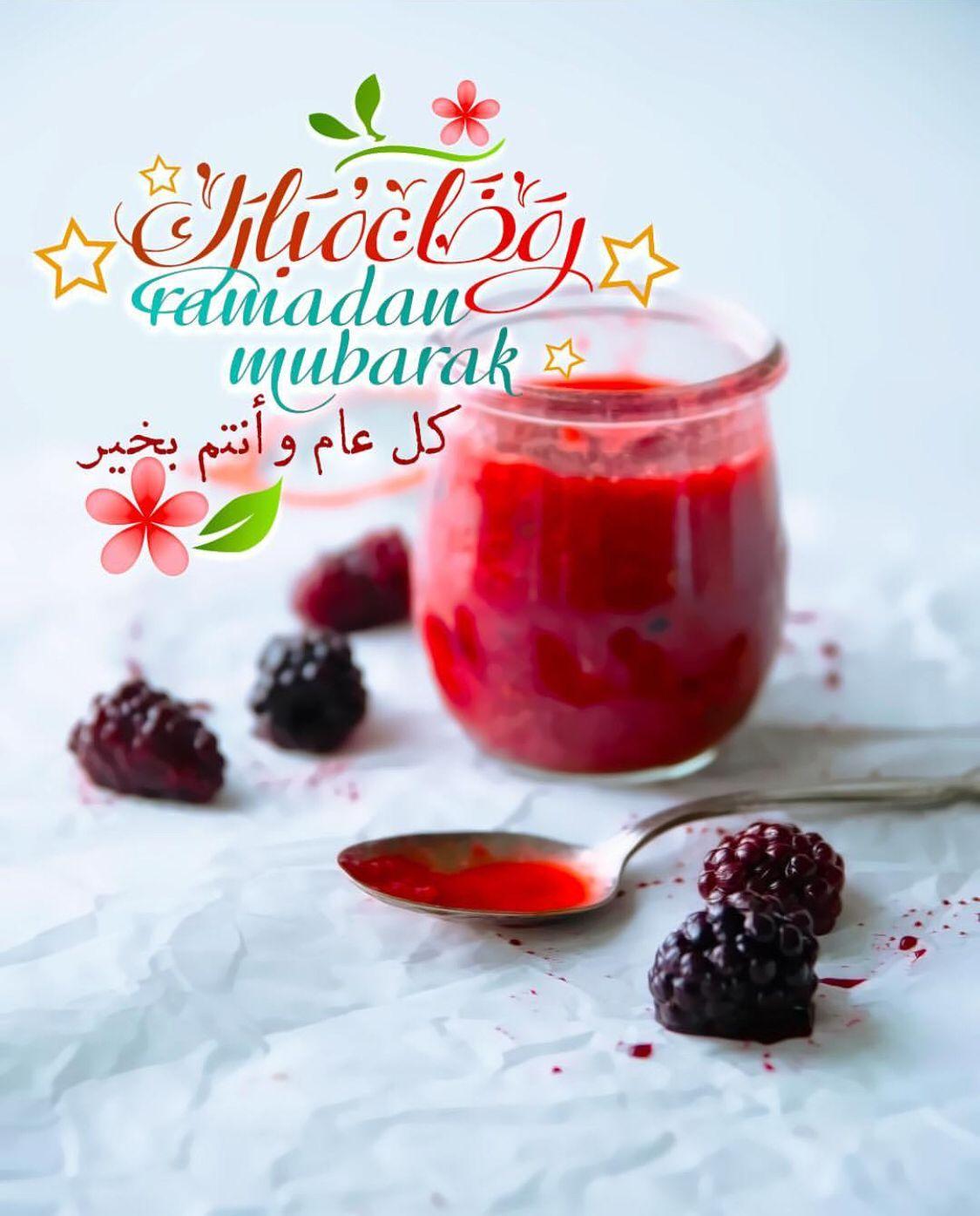 Pin On رمضان كريم Ramadan Kareem