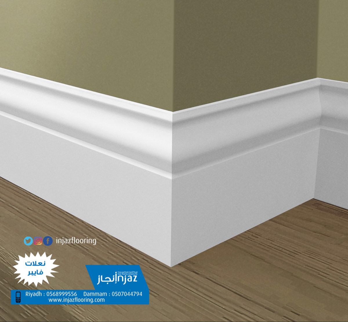 نعلات جدارية فايبر اوراك ابيض Home Room Design House Rooms Room Design