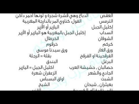 مرادفات أسماء الاعشاب الطبية باللهجة المغربية Health And Nutrition Math Nutrition