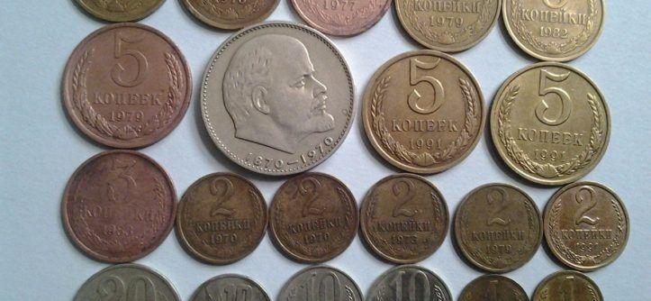 Стоимость монет выпущенных в ссср гг5
