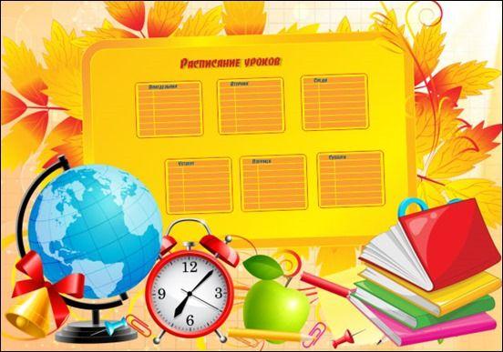 Расписание уроков распечатать | Организация, Органайзер