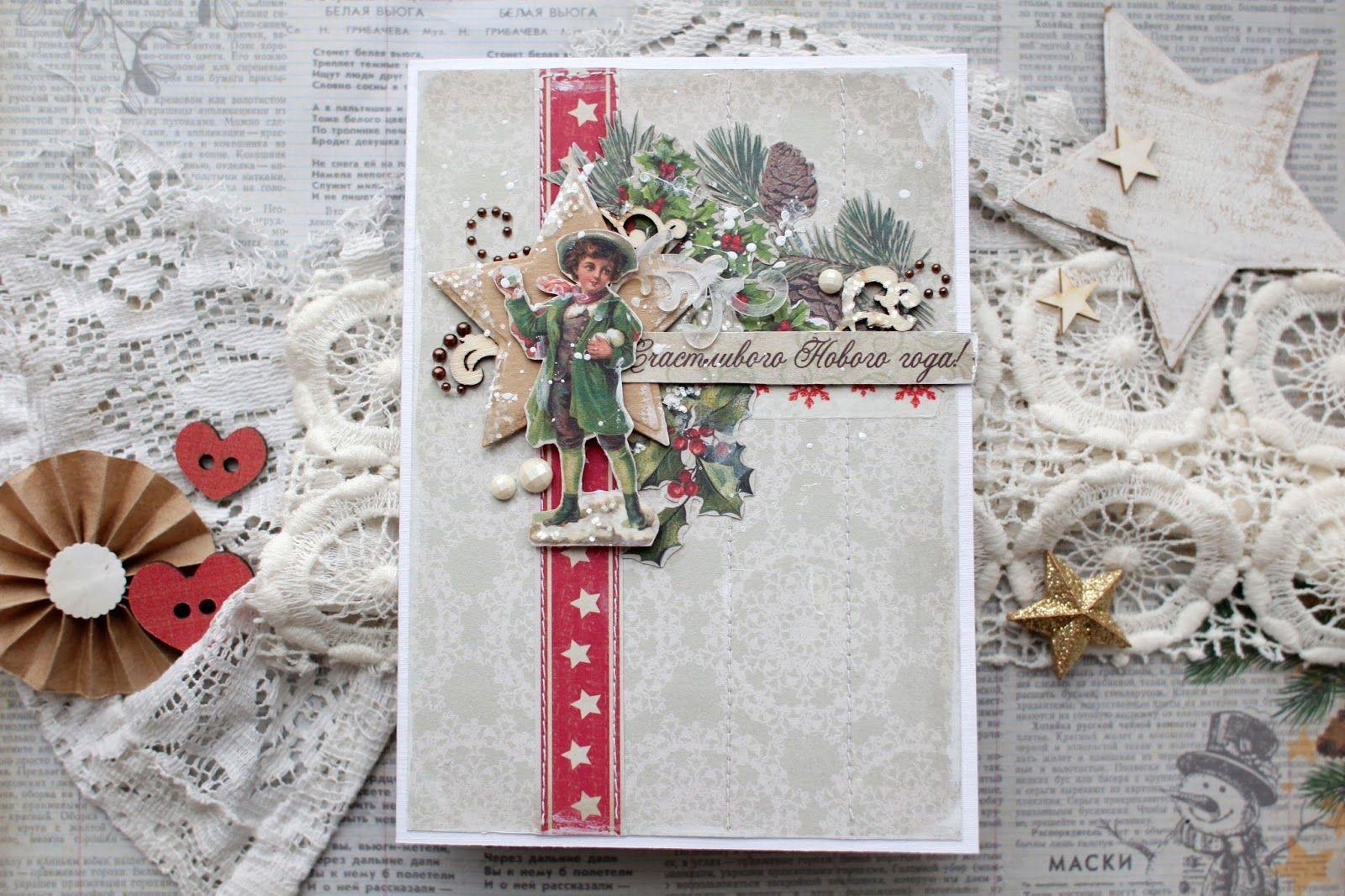 или рождественские открытки схемы скрапбукинг вийшла така