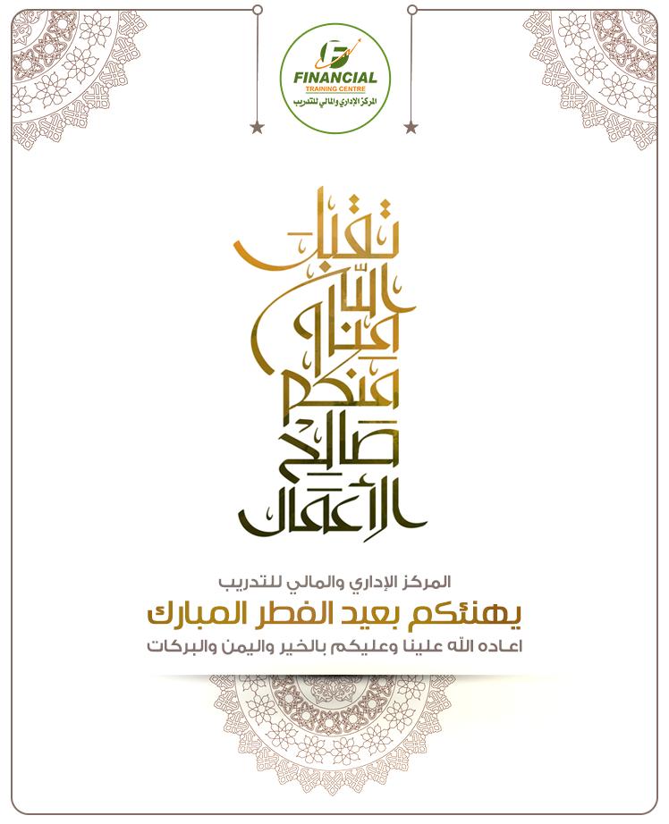 يتقد م المركز الإداري والمالي للتدريب بخالص التهنئة لجميع الأ مة الإسلامية بمناسبة حلول عيد الفطر المبارك اعاده الله ع Ramadan Home Decor Decals Home Decor