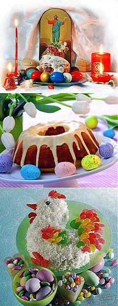 """ПАСХА - вечный """"подвижный"""" календарь !  Традиции и  празднование Пасхи. Пасхальные блюда. Как красить яйца на Пасху. Пасхальный кулич. Пасха из творога. Украшение пасхального стола и многое другое !.."""