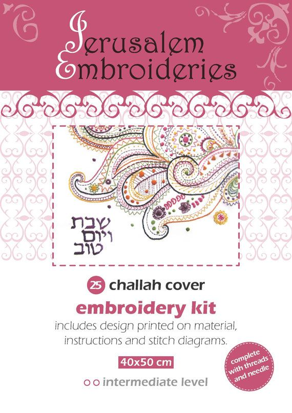 Embroidery kit, shabbat challah cover , paisley-inspired, made in Israel, freestyle, incl. threads, needle, instructions, stitch diagrams