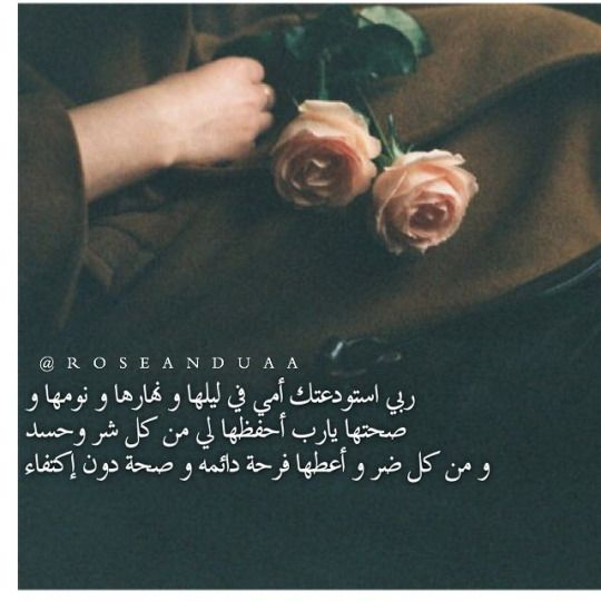 أمي يا رب استودعتك من تخاف عليهم روحي فأحفظهم لي Flower Background Iphone Flower Phone Wallpaper Love U Mom