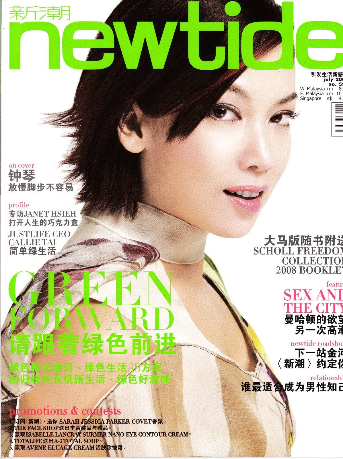 ) she graced the cover of newtide magazine in 2007. (With
