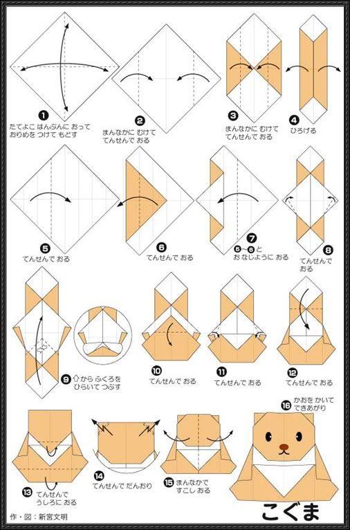 Cute Origami Bear Tutorial
