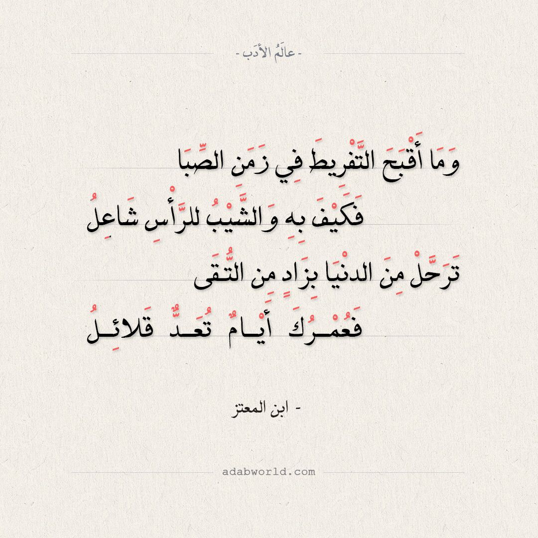 شعر بن المعتز وما أقبح التفريط في زمن الصبا عالم الأدب Math Arabic Calligraphy Math Equations