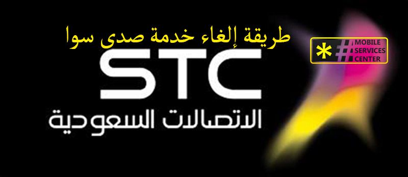 طريقة إلغاء خدمة صدى سوا Tech Company Logos Company Logo Mix Photo