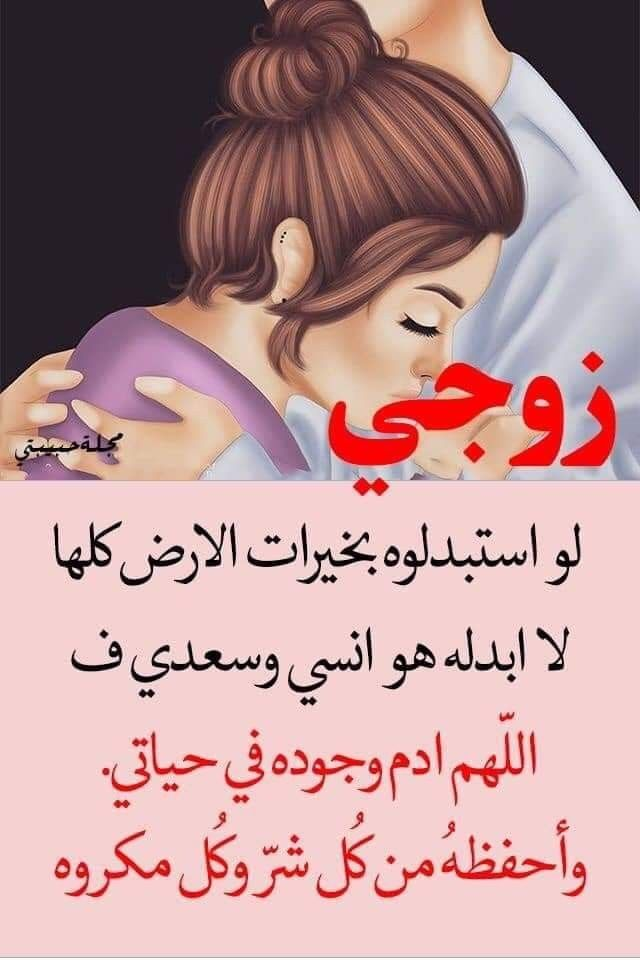 Desertrose زوجي الحبيب Love Quotes For Girlfriend Arabic Love Quotes Girlfriend Quotes