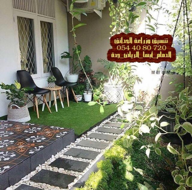 زراعة وتنسيق الحدائق قطر 77121463 عشب صناعي الدوحة الريان الوكرة ام صلال الخور Classic Interior Design Outdoor Decor Classic Interior