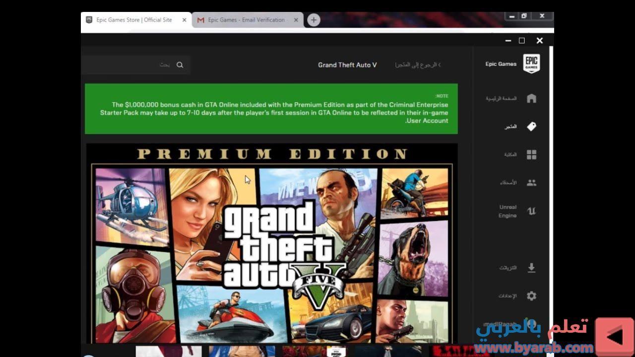 تحميل لعبة Gta V قراند الحياة الواقعية 5 مجانا من علي متجر Epic Games الي الابد Epic Games Rockstar Games You Are Awesome