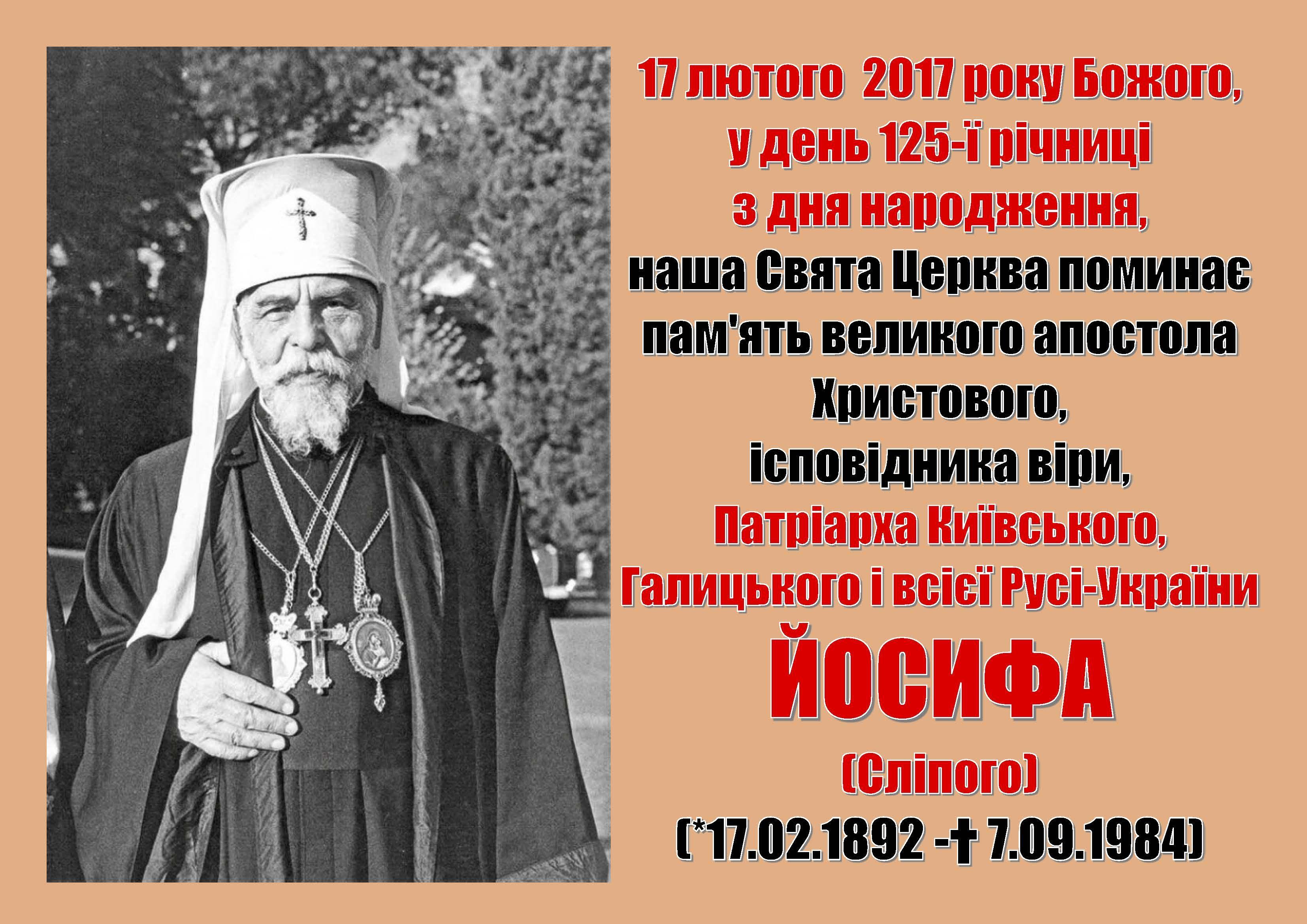 Черпаймо духовну силу з джерела віри та мудрості Патріарха ЙОСИФА!
