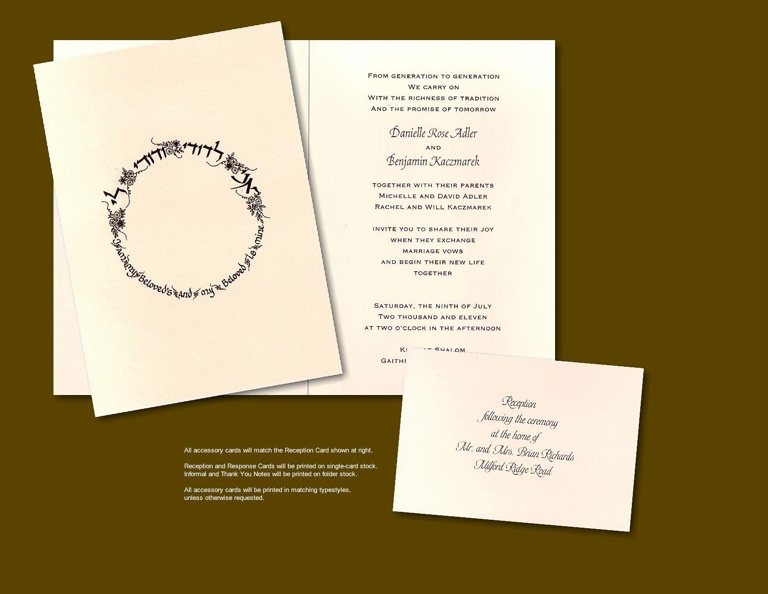 Song Of Solomon Jewish Wedding Invitation Discount Wedding Invitations Jewish Wedding Invitations Jewish Wedding