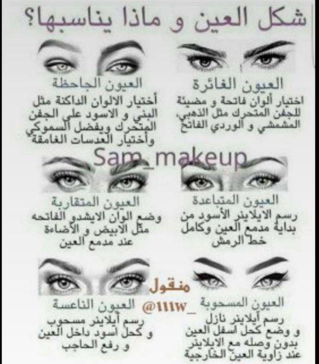 Pin By Islam Refaie On مكياج Pinterest Makeup Eye Makeup Beauty Makeup