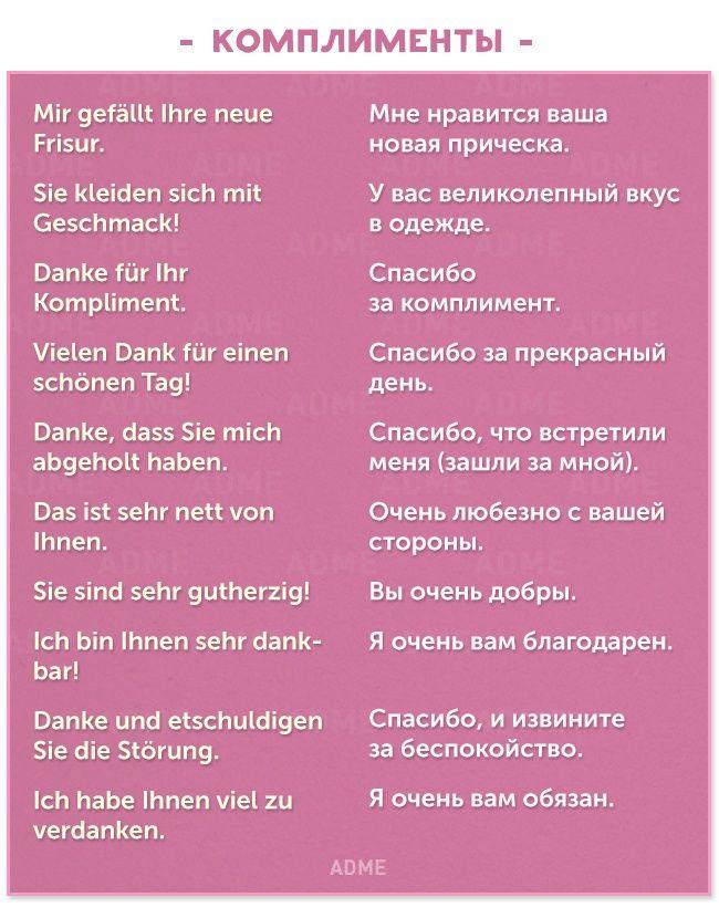 Порнушные фразы на немецком
