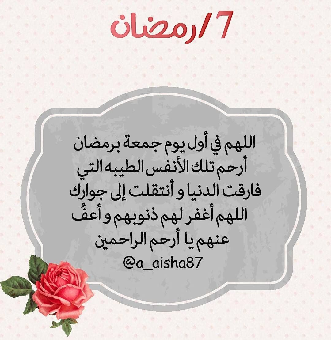 اللهم رمضان Ramadan Day Ramadan Prayer Ramadan Quotes