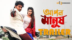 Apon Manush 2017 Bengali Watch Full Movie Online for FREE