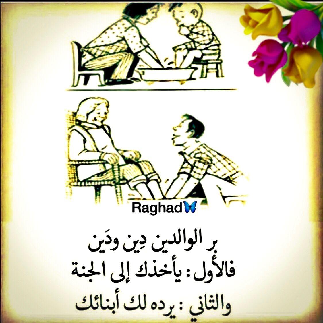 Desertrose بر الوالدين Arabic Quotes Quotes Quran