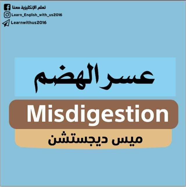Learning Arabic Msa Fabiennem English Vocabulary Words English Language Learning Grammar English Words