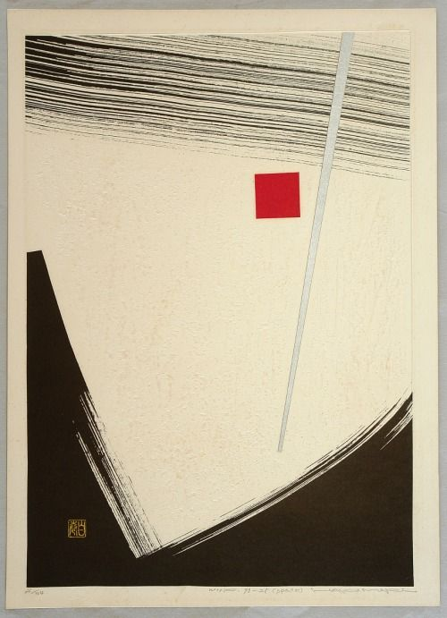 animusdonandi:  Haku Maki 1924-2000 - Work 73 - 25 (Space) - 1973 was a grand old master of abstract modern Japanese printmaking.  has a few haracteristic design elements - deep embossing and the use of distorted Chinese characters. Mixed media and woodblock techniques.
