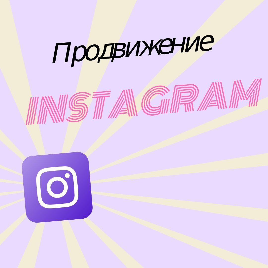 Продвижение в Instagram зенграм, продвижение в инстаграм