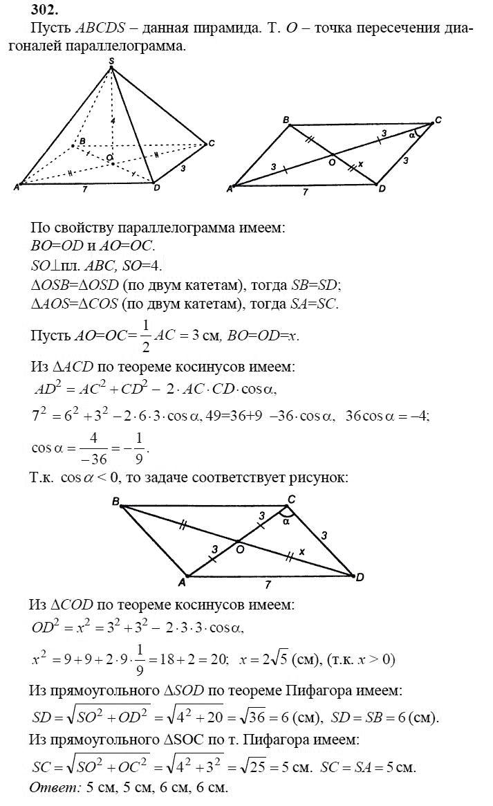 Гдз по геометрии 11 класс атанасян дидактика