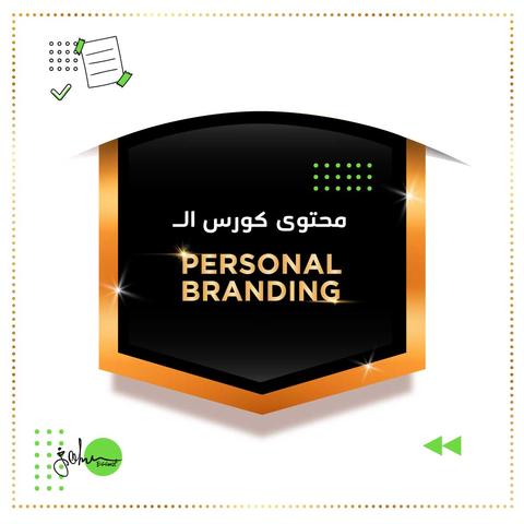 محتوي كورس الpersonal Branding Personal Branding Branding Calm