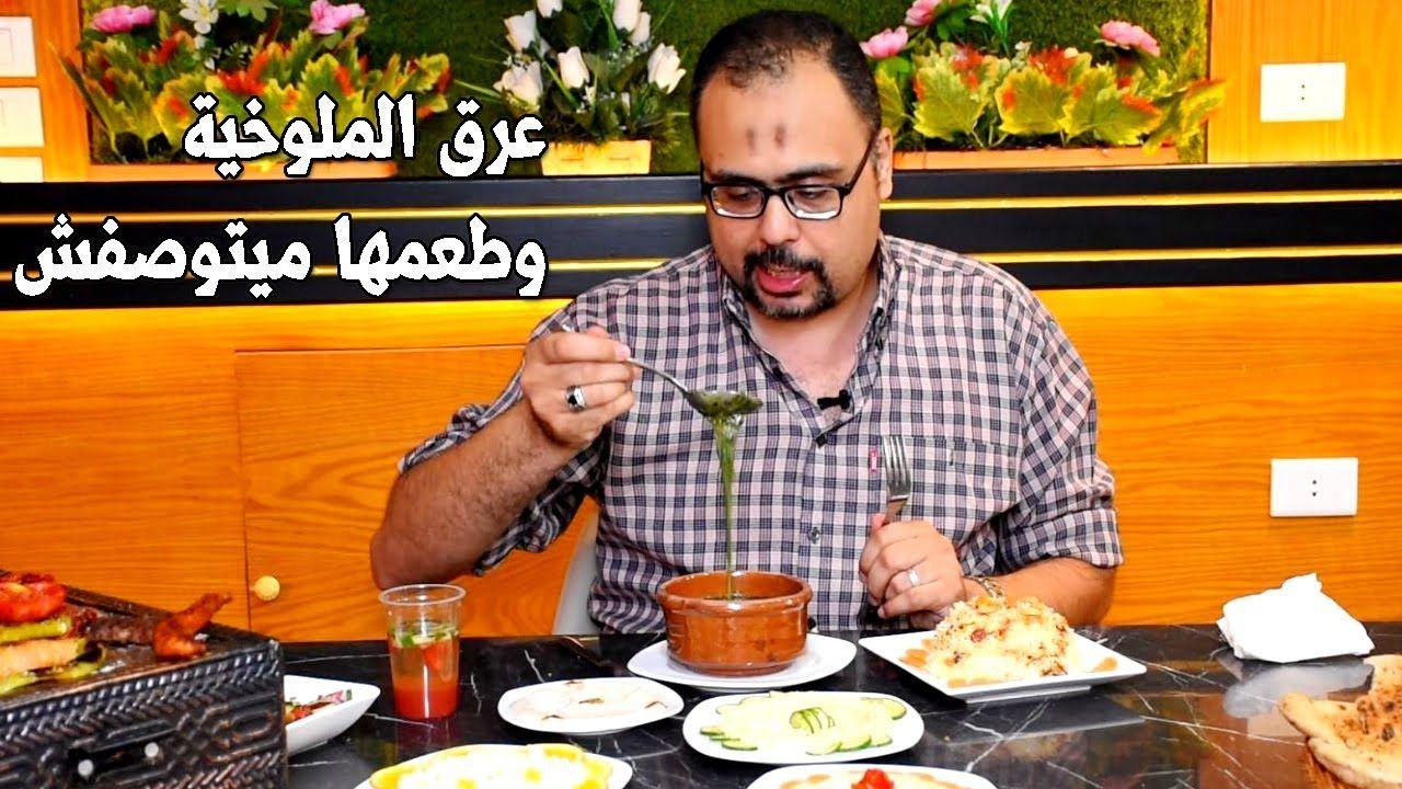 ملوخية كباب نوفل والرز البخاري شوفوا الخبرة طعمها ايه الحريف أكل شو Food