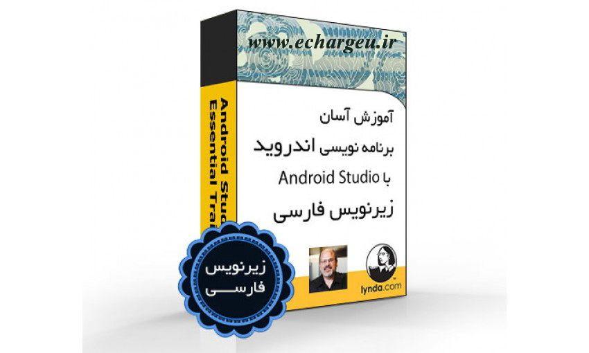 آموزش آسان برنامه نویسی اندروید بوسیله Android Studio با زیرنویس ...آموزش آسان برنامه نویسی اندروید بوسیله Android Studio با زیرنویس فارسی