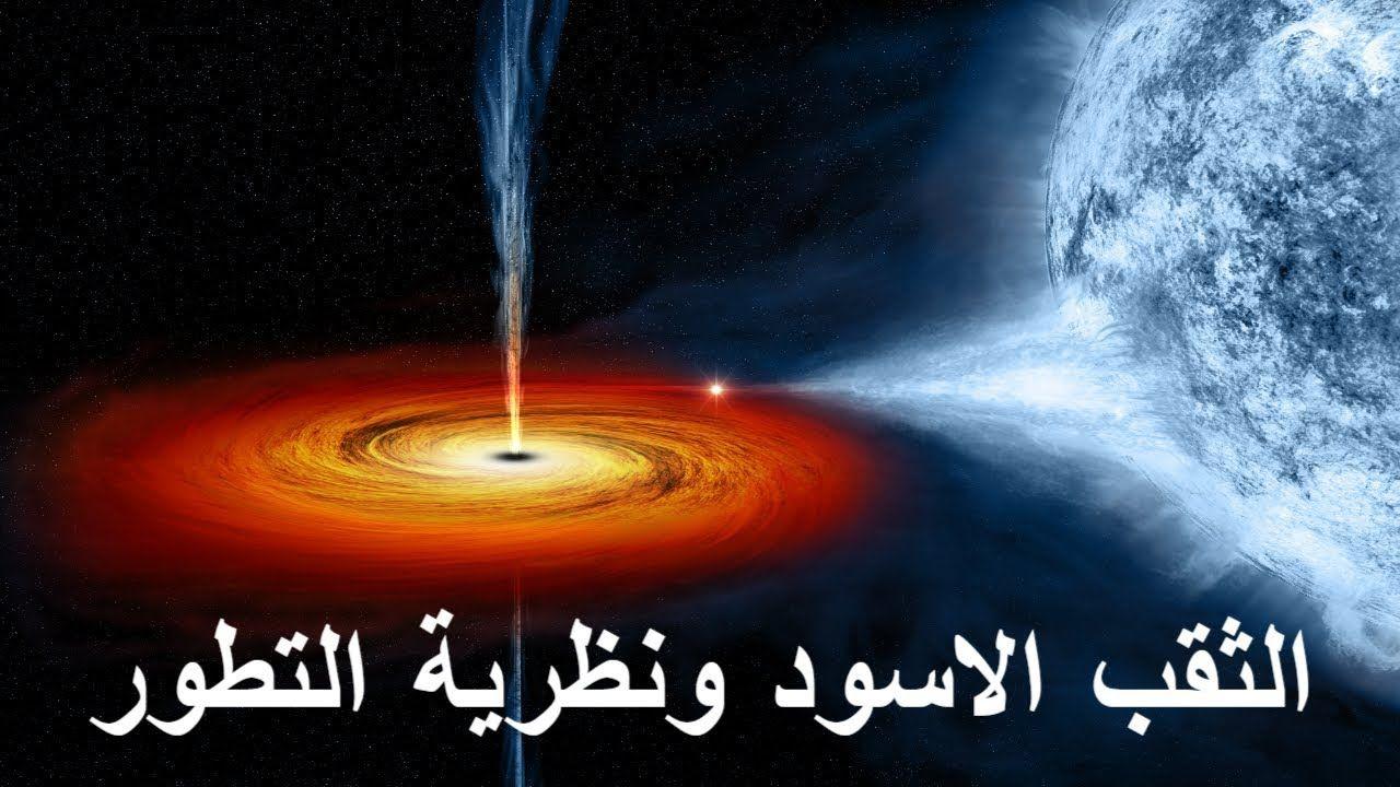 الثقب الاسود و نظرية التطور قناة نوتيتيا Black Hole Theory Of Evolution Evolution