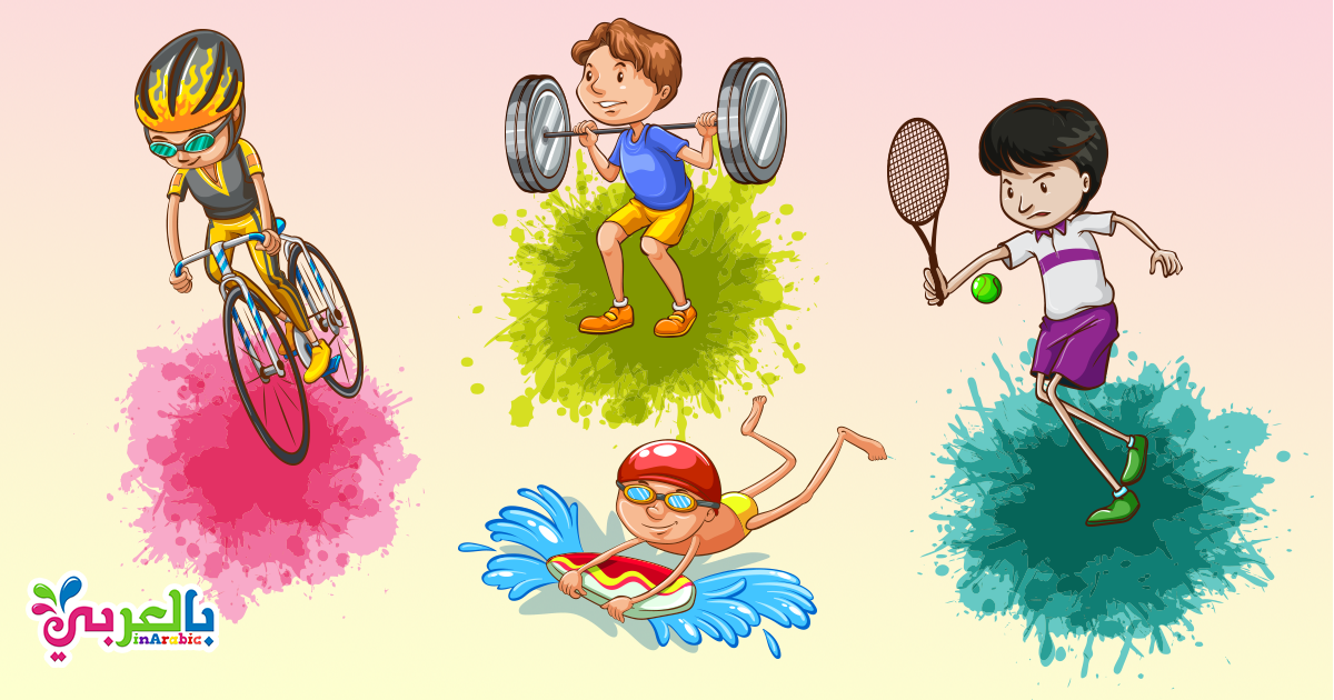 ممارسة الرياضة المناسبة للطفل منذ الصغر تساهم بشكل كبير في نموهم الجسدي والنفسي والذهني حتى يتمتع طفلك بصحة جيدة خلال مراحل عمره المختلفة ويمكن للأطفال الب