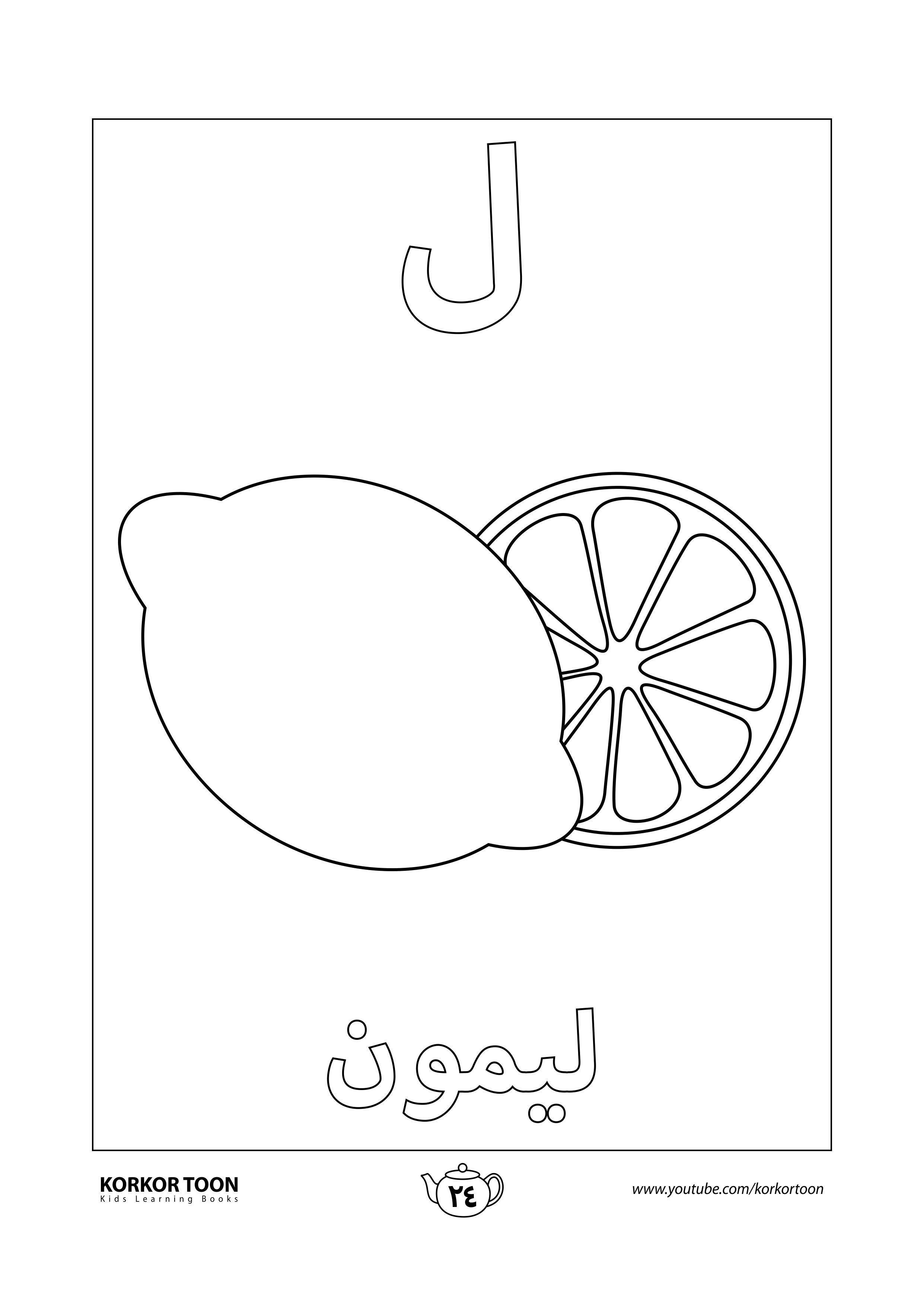 صفحة تلوين حرف اللام كتاب تلوين الحروف العربية للأطفال Palestine Art Learning Arabic Symbols
