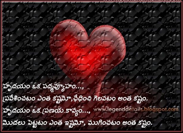 Broken Heart Love Quotes In Telugu Great Love Poetry In Telugu